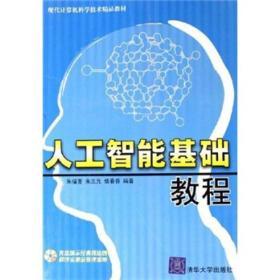 人工智能基础教程