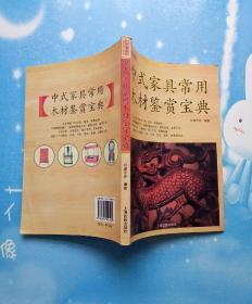 中式家具常用木材鉴赏宝典【铜版纸彩印】