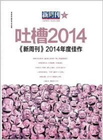 吐槽2014《新周刊》2014年度佳作_9787540773977