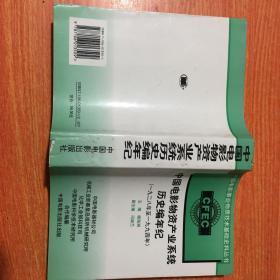 中国电影物资产业系统历史编年纪:一九二八至一九九四