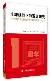 全球视野下的亚洲研究 外交学院亚洲研究所文集(2004—2014)