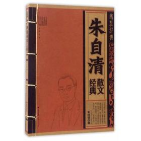 线装经典-朱自清散文经典