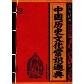 线装经典-中国历史文化常识通典