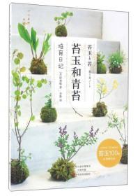 苔玉和青苔 培育日记