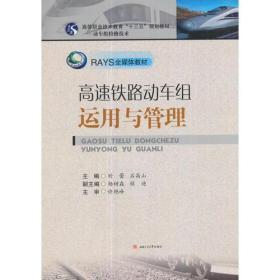 高速铁路动车组运用与管理
