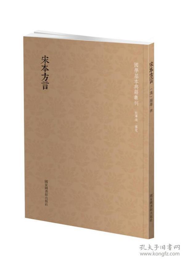 国学基本典籍丛刊:宋本方言