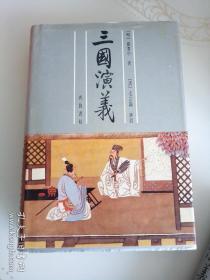 《三国演义》(齐鲁版四大奇书之一)(毛宗岗评本)