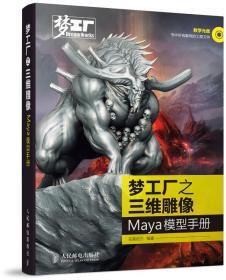梦工厂之三维雕像:Maya模型手册