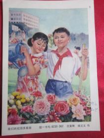文革宣传画.我们校园多美丽〔小型张〕