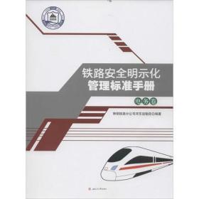 铁路安全明示化管理标准手册——电务卷