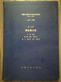 中国科技期刊中医药文献索引(1949——1986)第一分册 综合类分册