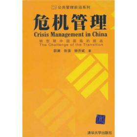 正版现货  危机管理  薛澜等著 / 清华大学出版社 /9787302066125