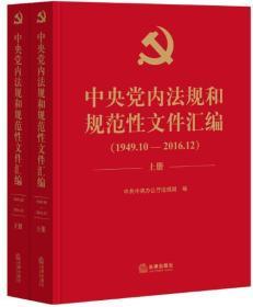 中央党内法规和规范性文件汇编(1949年10月—2016年12月)【全新未拆塑封】【上下册】【此书可开机打发票】