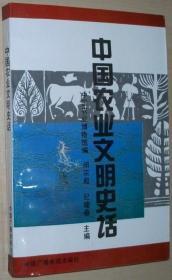 中国农业文明史话