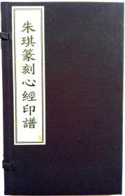 朱琪篆刻心经印谱(线装 宣纸)
