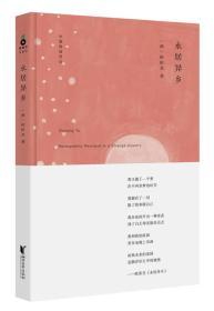 中国桂冠诗丛.(第一辑):永居异乡