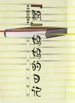 """""""飘""""妈妈的日记 山东人民出版社 9787209032124"""