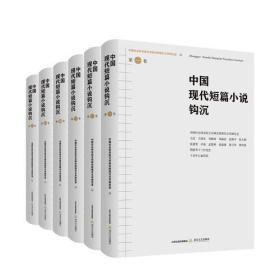 中国现代短篇小说钩沉(六卷)