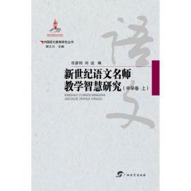 中国语文教育研究丛书 新世纪语文名师教学智慧研究 中学卷(上下册)