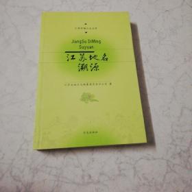 江苏地名溯源
