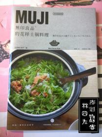 无印良品的花样土锅料理