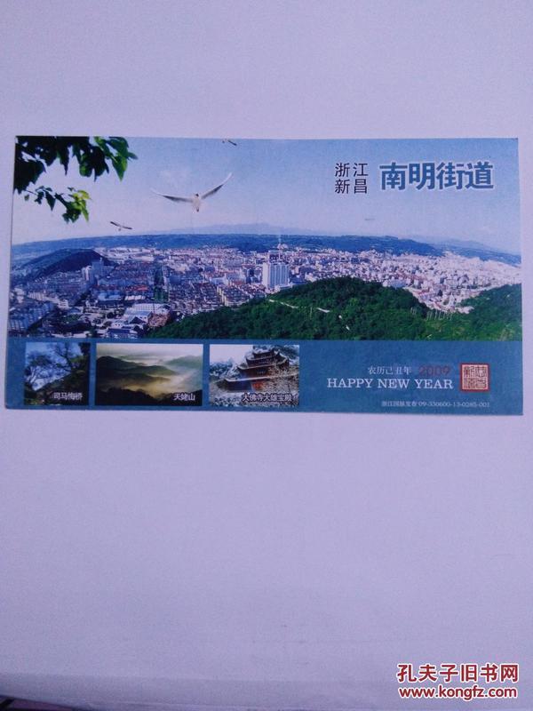 实寄邮资明信片-浙江新昌南明街道2009