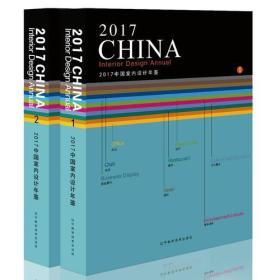 2017中国室内设计年鉴