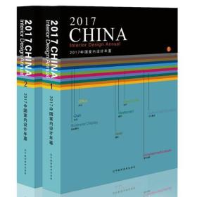 9787559104397-hs-2017中国室内设计年鉴