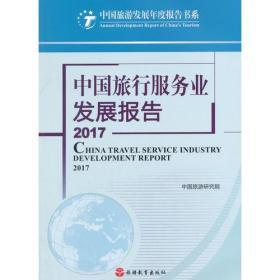 中国旅行服务业发展报告2017