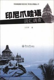 印尼爪哇语词汇调查(含光盘)(环南海国家语言词汇和语法调查丛书)