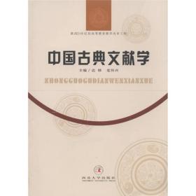 中国古典文献学 党怀兴迟铎 西北大学出版社 2007年08月01日 9787560422961
