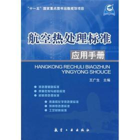 航空热处理标准应用手册