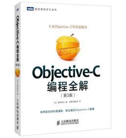 Objective-C编程全解(第3版)