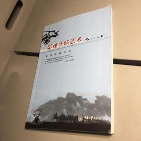 影视传媒书系:影视导演艺术