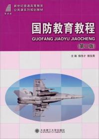 国防教育教程(第2版)/新世纪普通高等教育公共课系列规划教材