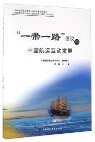 """""""一带一路""""倡议与中国航运互动发展"""
