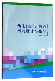 幼儿园语言教育活动设计与指导9787568246361北京理工大学有限责任公司郭咏梅