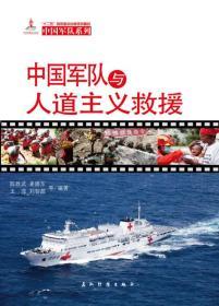 中国军队系列:中国军队与人道主义救援