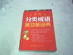 分类成语多功能词典