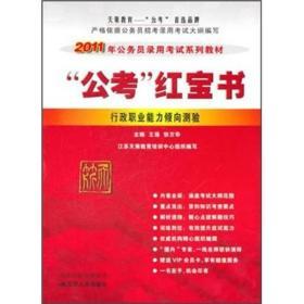 2010年行政职业能力倾向测验-公考红宝书 王强 江苏人民出版社