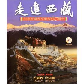 走进西藏:纪念西藏和平解放60周年