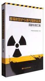 核辐射防护仪器与辐射监测国家标准汇编