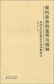 契约自由的滥用与规制-美国反托拉斯法中的垄断协议 吴玉岭