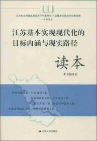 江苏基本实现现代化的目标内涵与现实路径读本