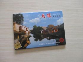 明信片:乌镇 风情依旧  共10张!894