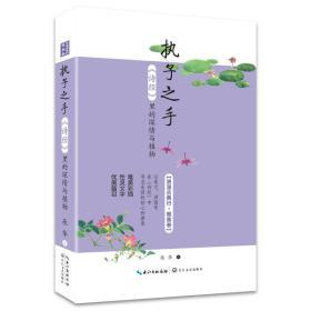 浪漫古典行·唯美卷·执子之手:诗经 里的深情与植物