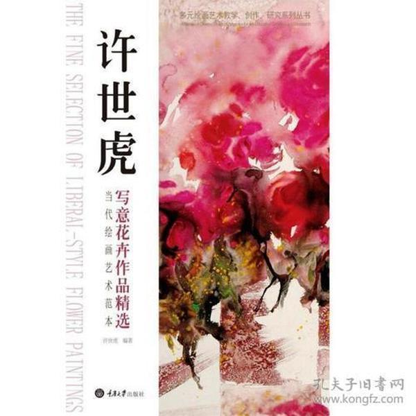 当代绘画艺术范本:许世虎写意花卉作品精选