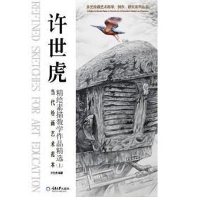 当代绘画艺术范本 许世虎精绘素描教学作品精选(上)