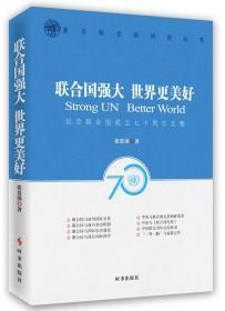 联合国强大世界更美好:纪念联合国成立七十周年文集