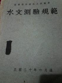 1941年水文测验规范